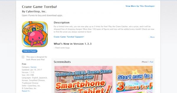 Crane Game Toreba! review